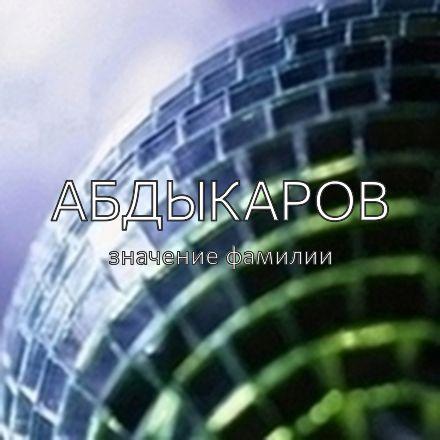 Происхождение фамилии Абдыкаров