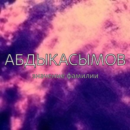 Происхождение фамилии Абдыкасымов