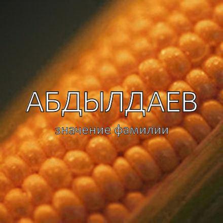 Происхождение фамилии Абдылдаев