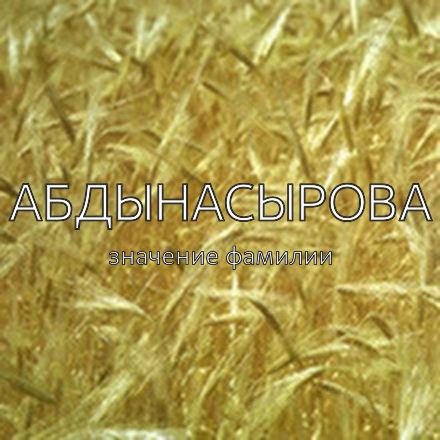Происхождение фамилии Абдынасырова