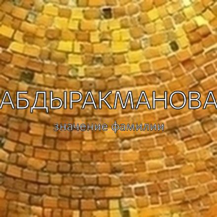 Происхождение фамилии Абдыракманова