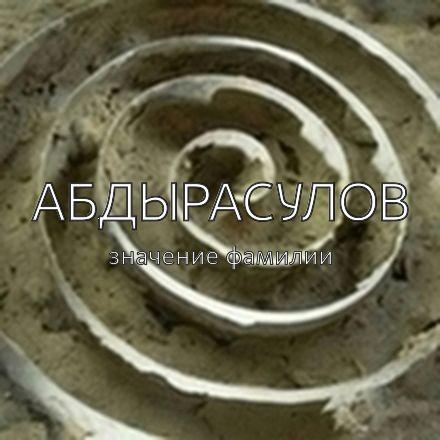 Происхождение фамилии Абдырасулов