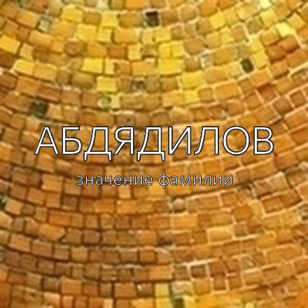 Происхождение фамилии Абдядилов