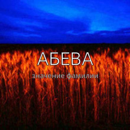 Происхождение фамилии Абева