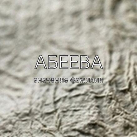 Происхождение фамилии Абеева