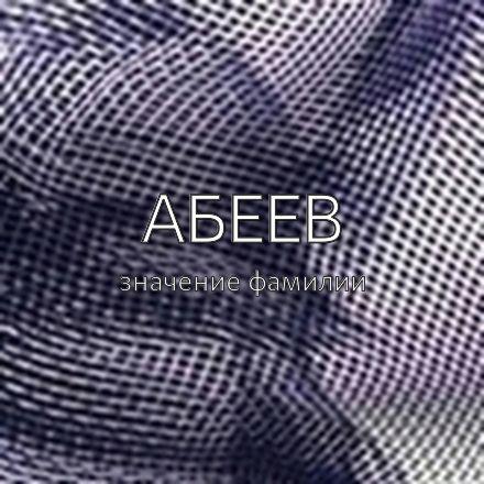 Происхождение фамилии Абеев