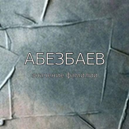Происхождение фамилии Абезбаев