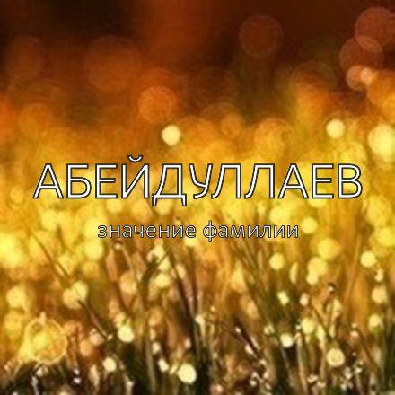 Происхождение фамилии Абейдуллаев