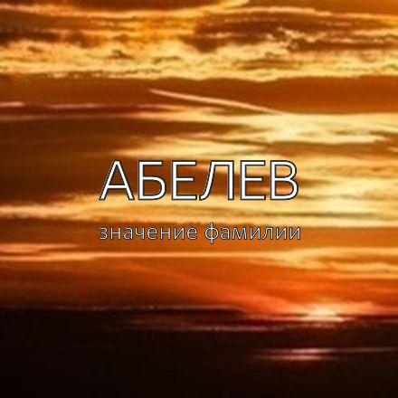 Происхождение фамилии Абелев