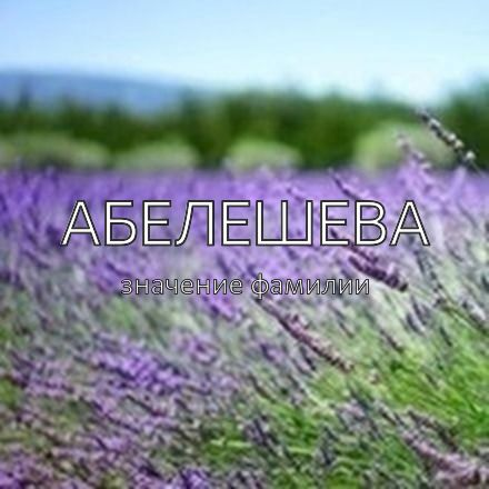 Происхождение фамилии Абелешева