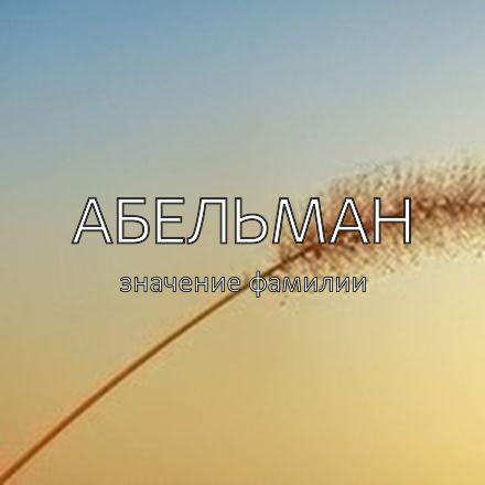 Происхождение фамилии Абельман