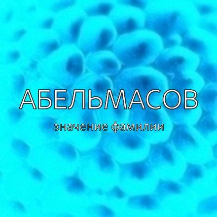 Происхождение фамилии Абельмасов