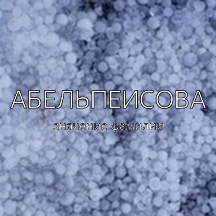 Происхождение фамилии Абельпеисова