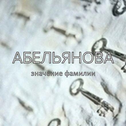 Происхождение фамилии Абельянова