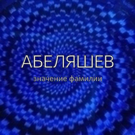 Происхождение фамилии Абеляшев