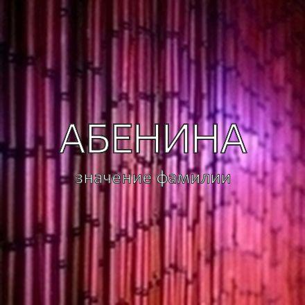 Происхождение фамилии Абенина
