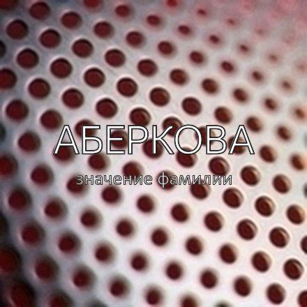 Происхождение фамилии Аберкова