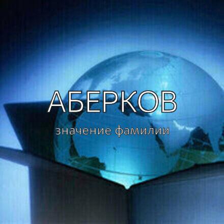 Происхождение фамилии Аберков