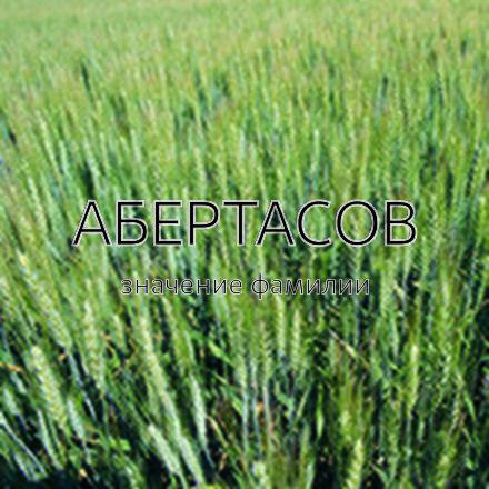 Происхождение фамилии Абертасов