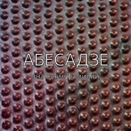 Происхождение фамилии Абесадзе