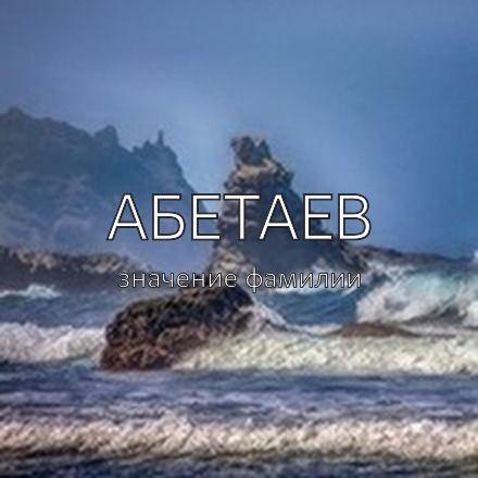 Происхождение фамилии Абетаев