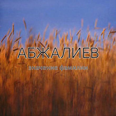 Происхождение фамилии Абжалиев