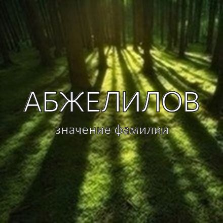 Происхождение фамилии Абжелилов