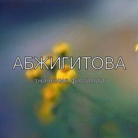 Происхождение фамилии Абжигитова