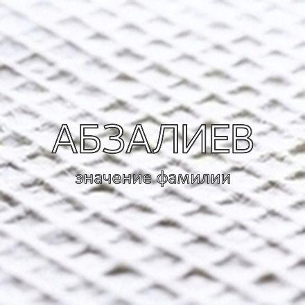 Происхождение фамилии Абзалиев