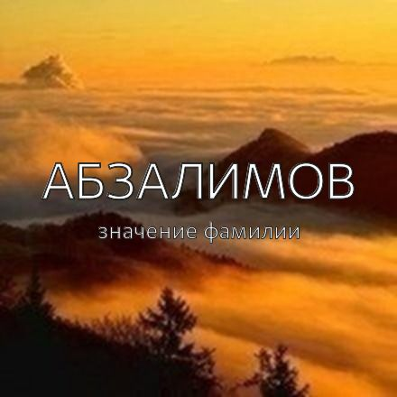 Происхождение фамилии Абзалимов