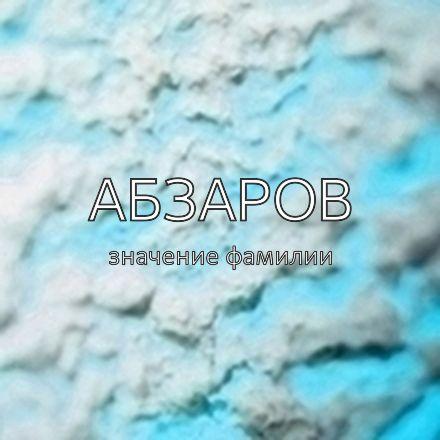 Происхождение фамилии Абзаров