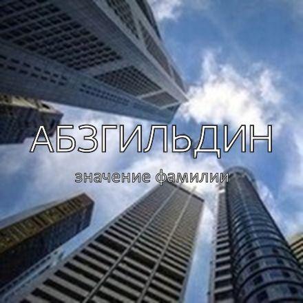 Происхождение фамилии Абзгильдин