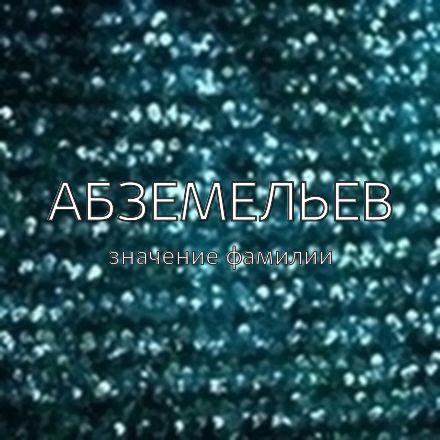 Происхождение фамилии Абземельев