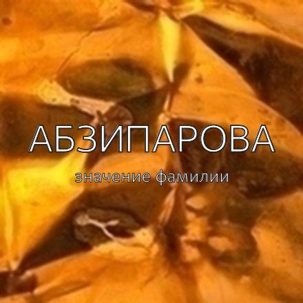 Происхождение фамилии Абзипарова