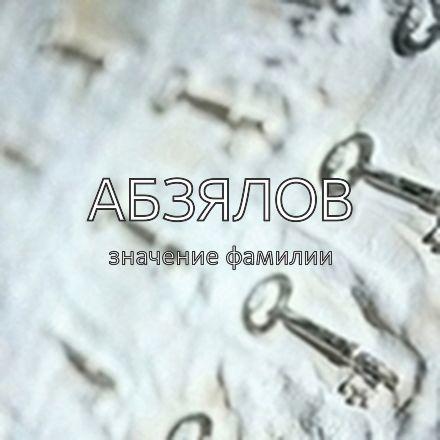 Происхождение фамилии Абзялов