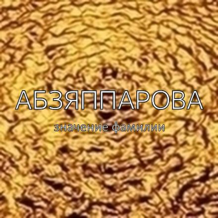 Происхождение фамилии Абзяппарова