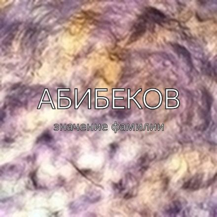 Происхождение фамилии Абибеков