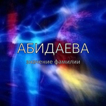 Происхождение фамилии Абидаева