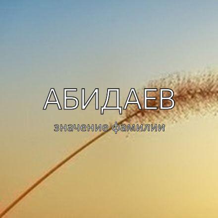 Происхождение фамилии Абидаев