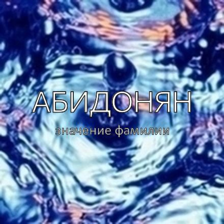 Происхождение фамилии Абидонян