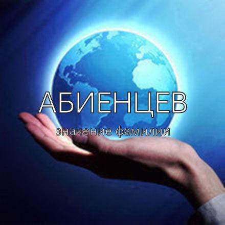Происхождение фамилии Абиенцев