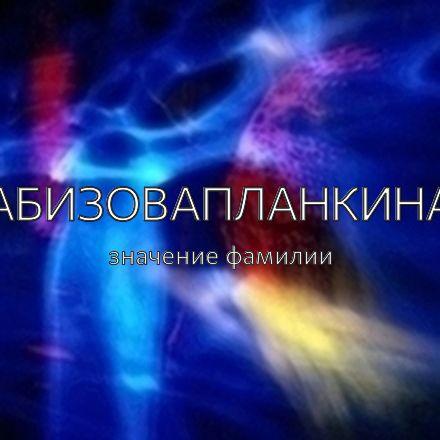 Происхождение фамилии Абизовапланкина
