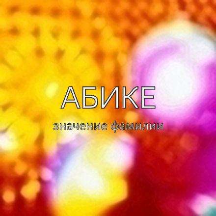 Происхождение фамилии Абике