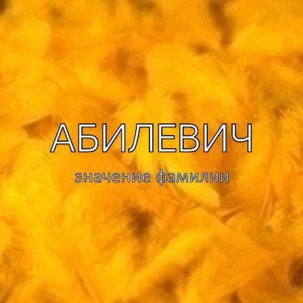 Происхождение фамилии Абилевич