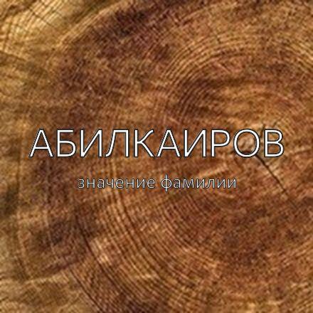 Происхождение фамилии Абилкаиров