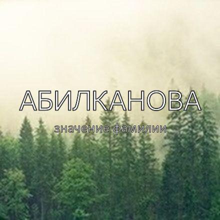 Происхождение фамилии Абилканова