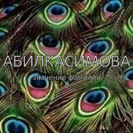 Происхождение фамилии Абилкасимова