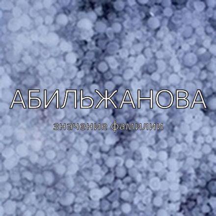 Происхождение фамилии Абильжанова