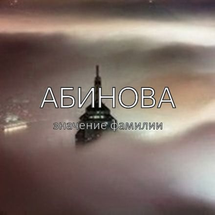 Происхождение фамилии Абинова
