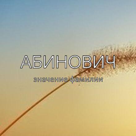 Происхождение фамилии Абинович